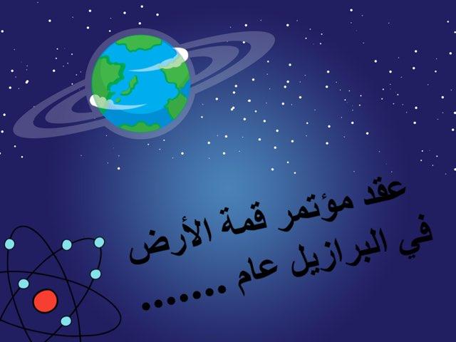 درس الأمراض الحديثة تاسع by Anwar Alotaibi