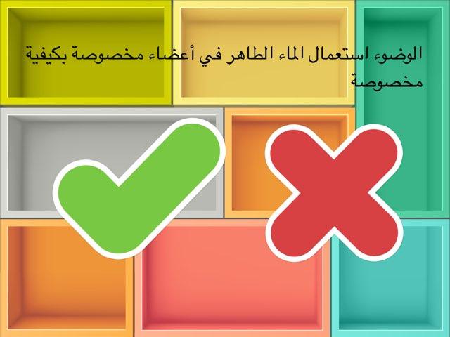 الوضوء مشروعيته وفضله by Dalal Al-rashidi