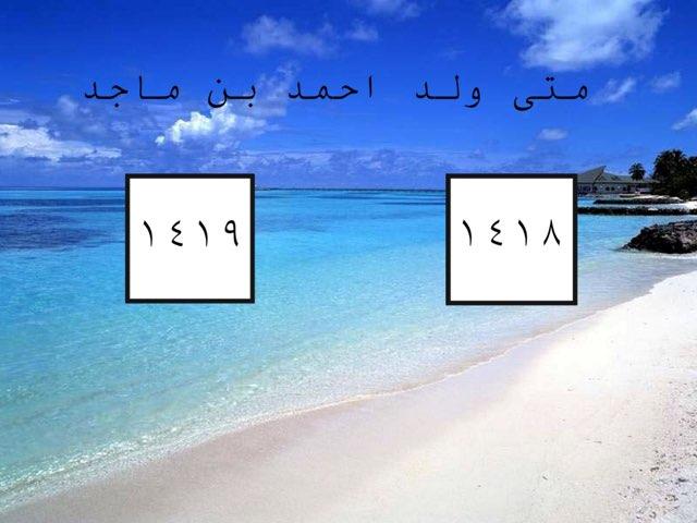 البحار و المحيطات by Abeer Albukharee