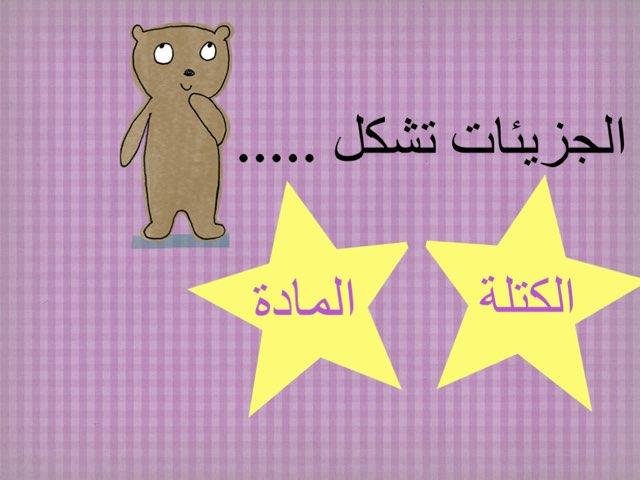 المادة ٣ by Mai Al