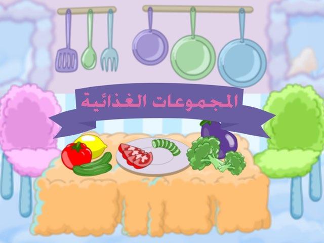 المجموعات الغذائية by Sweet soso