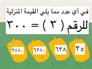 سؤال تيمز  by Haya All