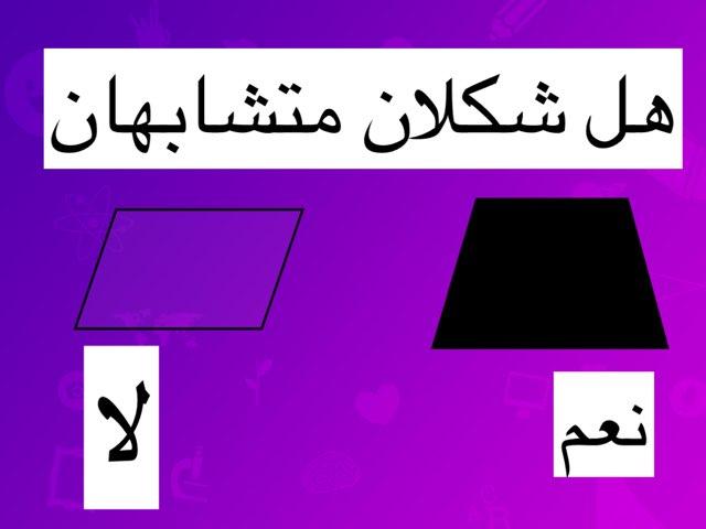 لعبة 103 by رهام أحمد