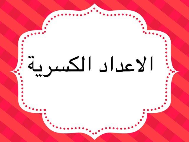 الاعداد الكسرية by maha oraif