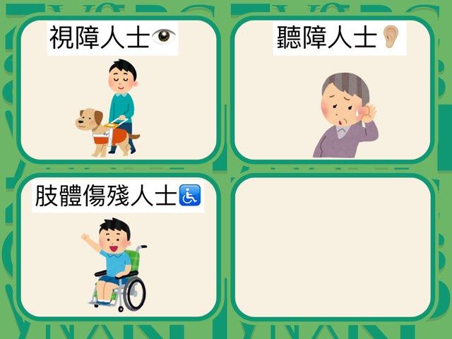 殘疾人士 by MS fu