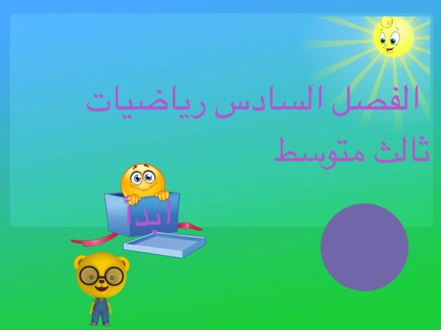 مسابقة رياضيات معلمة فاطمة المناميين by فاطمة المناميين