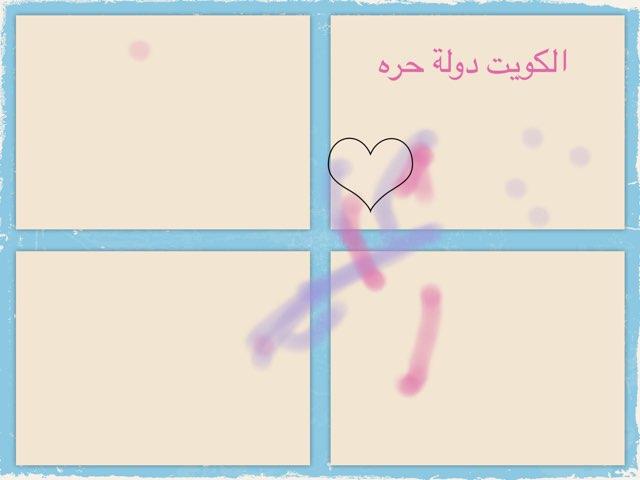 لعبة 7 by أمل فهد