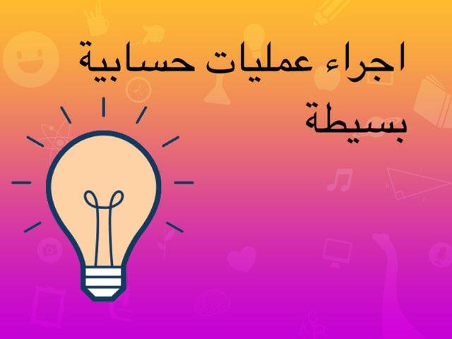 لعبة 14 by Manal Alotibi