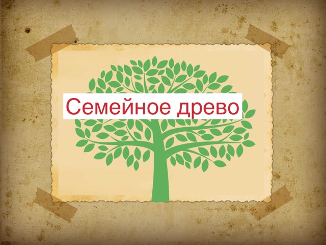Мое семейное древо by Алия Алия