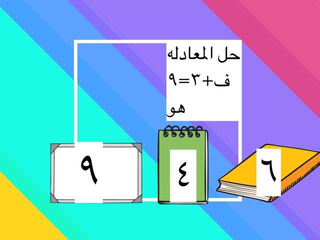 لعبة 3 by NoOr Teacher