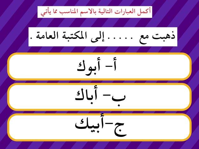 لعبة 33 by Ma Al