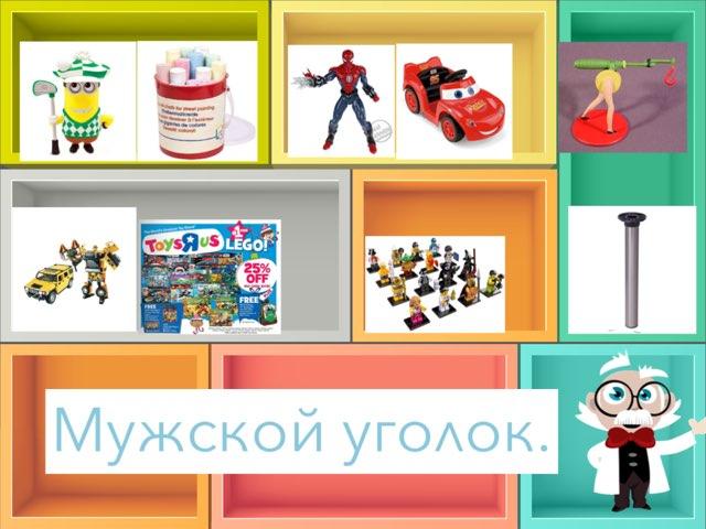 Игра 11 by Анастасия Момот