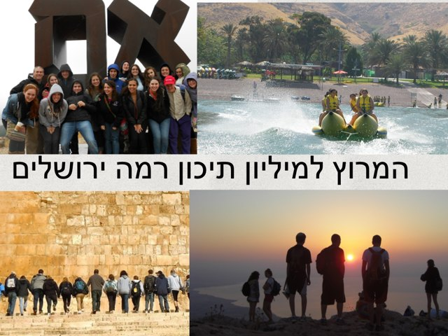 המרוץ למיליון by Moshe Gold