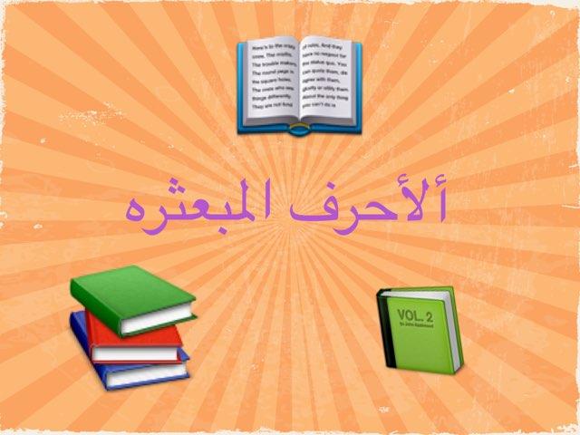 كلمات مبعثره by afnan gh