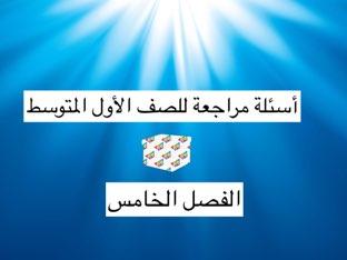 الفصل الخامس الصف الاول المتوسط by بسمه خميس