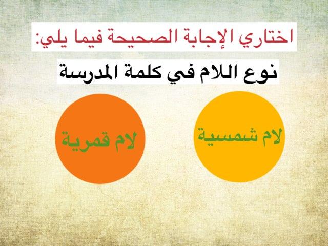 مهارة اللام الشمسية والقمرية by لغتي العربية