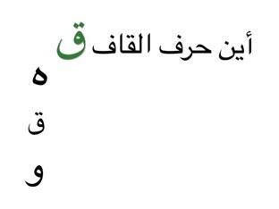 حرف القاف by Jode mohamad