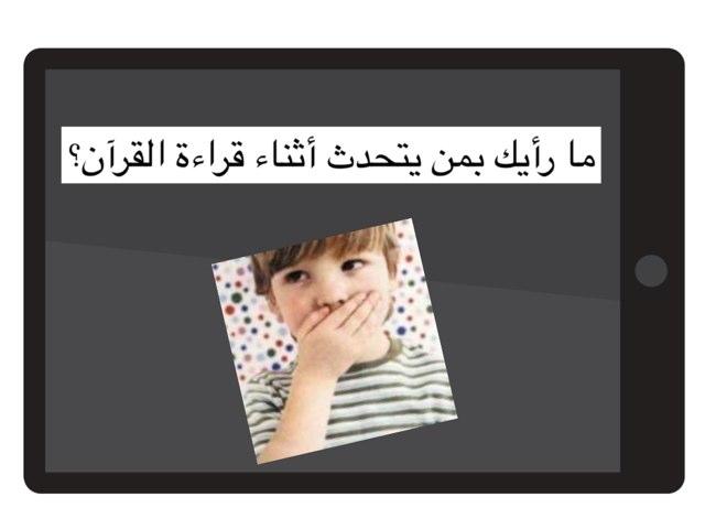 لعبة 39 by Abla Bashayer