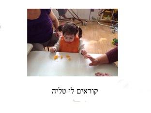 טליה המתוקה by גלי קמפנר פיזיוטרפיסטית ילדים