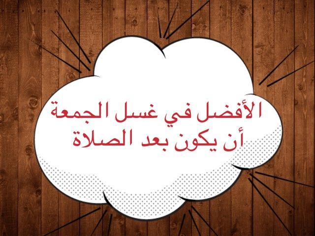 غسل الجمعة  by Fatima Saad
