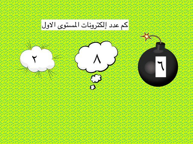 لعبة 27 by بشرى تويريت