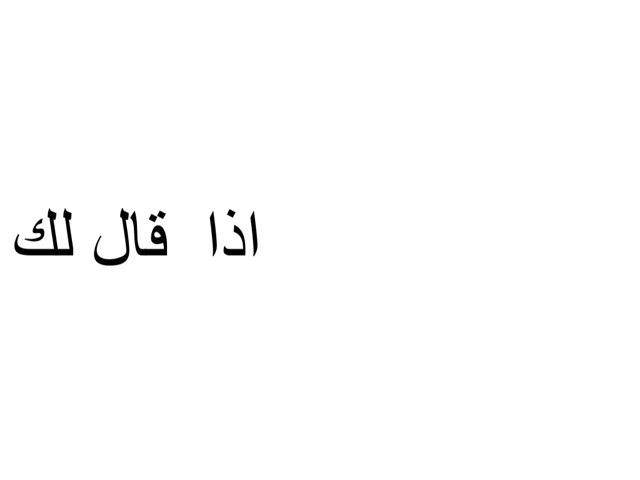 لعبة 34 by Asmaaa Abdullah