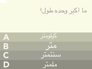 الطول by وتين  ايمن