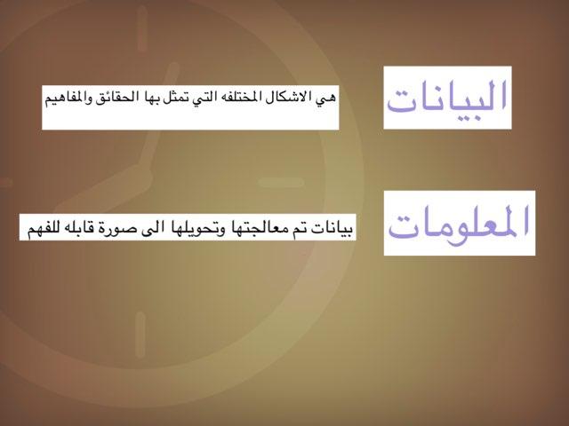 لعبة 19 by Afnan Alblowi