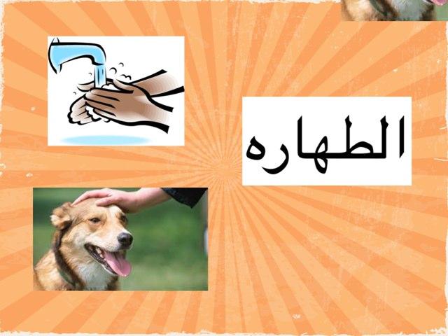 لعبة 102 by Abla Bashayer