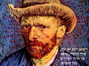 ואן גוך Van Gogh  by Michael Gudkin