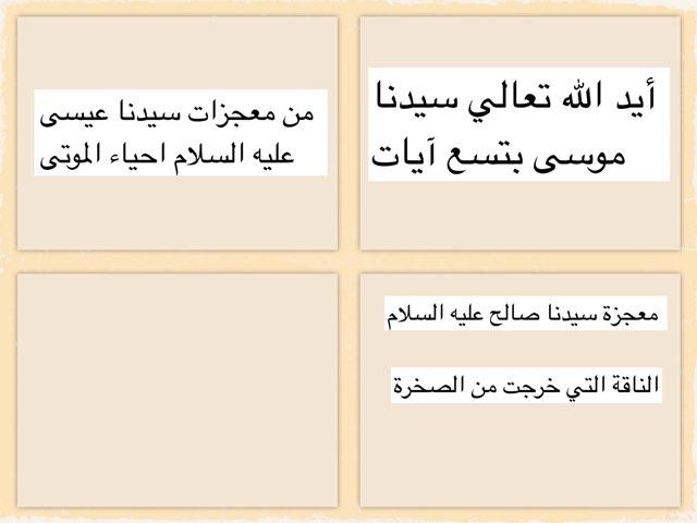 معجزات الانبياء by Amal ahmad