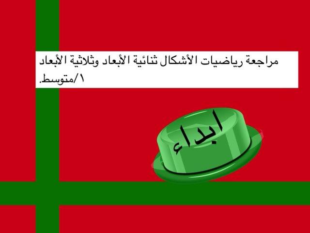 مراجعة الباب الثامن ١/م by مرام حناوي