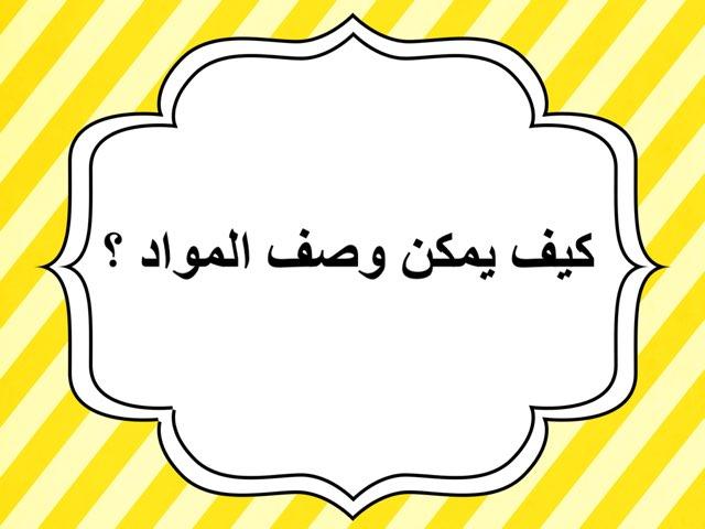 لعبة 4 by Naelah Alfadli