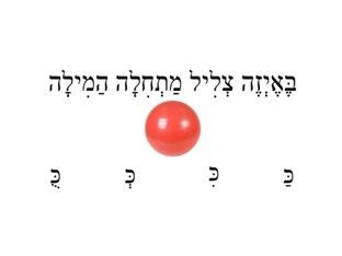 באיזה צליל מתחילה המילה by Rotem Amit Goldstein