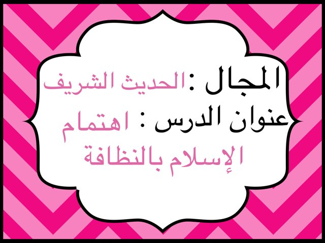 اهتمام الاسلام بالنظافه by Dosha Dosh
