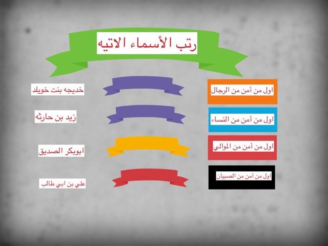 لعبة 34 by Fatma Alowedi