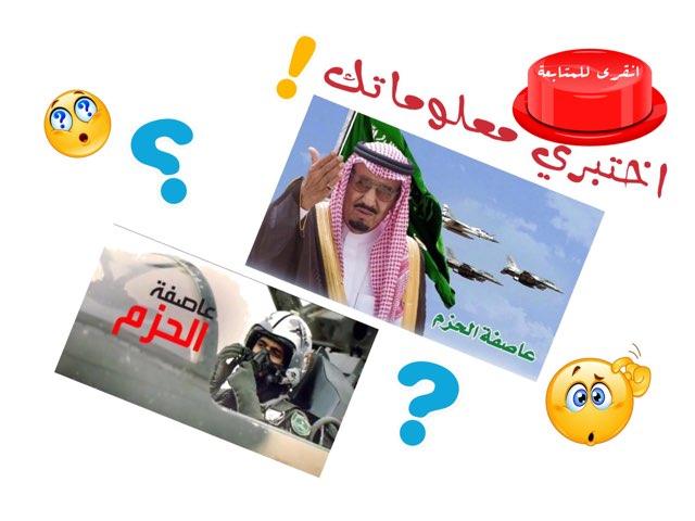 عاصفة الحزم by SoO- CoOl