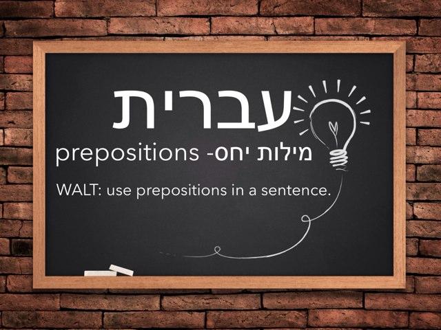 עברית מילות יחס by שרון מכמן
