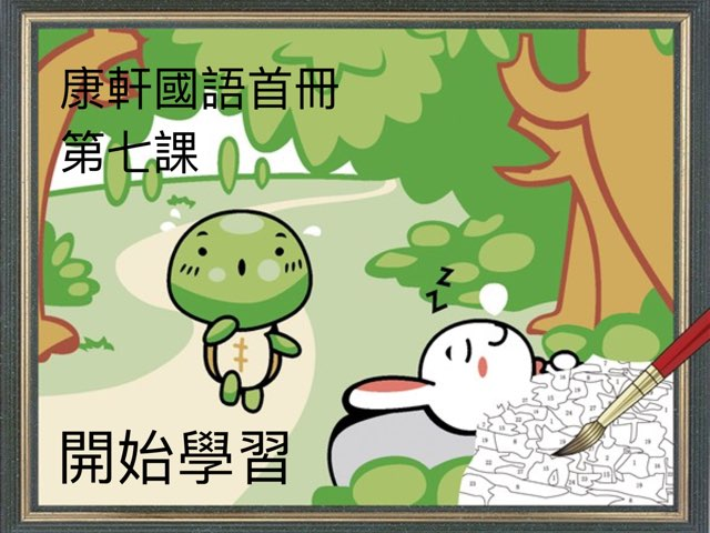 康軒國語首冊 第七課 by Union Mandarin 克