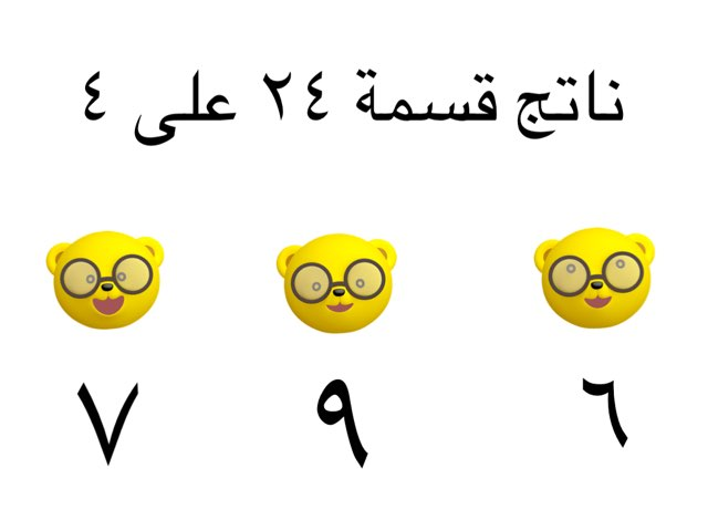 قسمة by Heba aldahabi