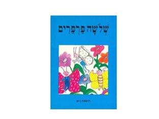 סיפור שלושת הפרפרים by אורית נח אוחנה