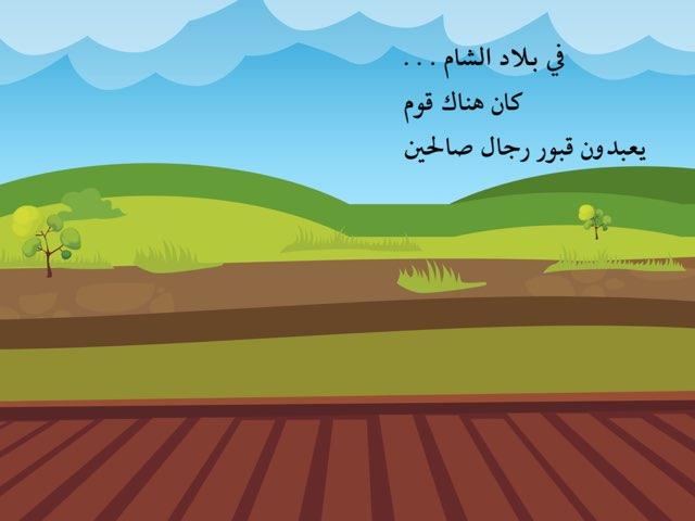 نوح عليه السلام by Mika Solviscky