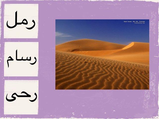 كلمة رمل by Anayed Alsaeed