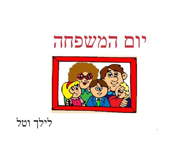 יום המשפחה  by Tal Segal