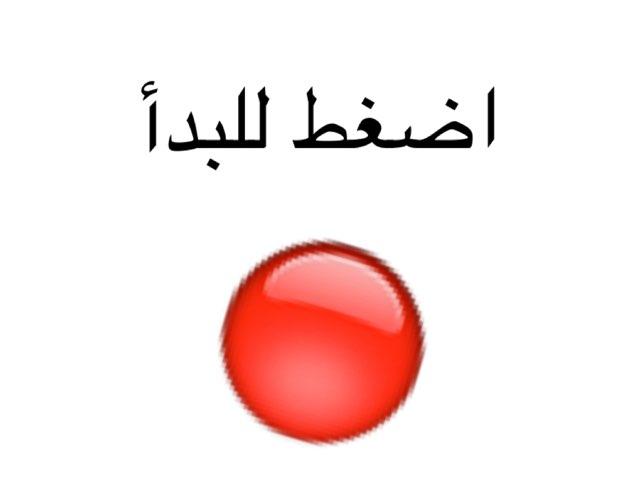 اسئله by ام تركي الحربي