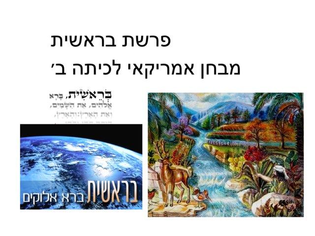 בראשית מבחן לתלמיד by גלי זימן