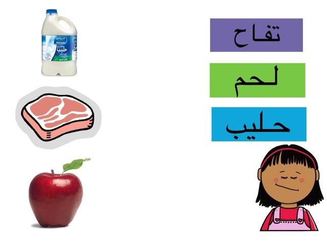 تفاح لحم حليب by Anayed Alsaeed