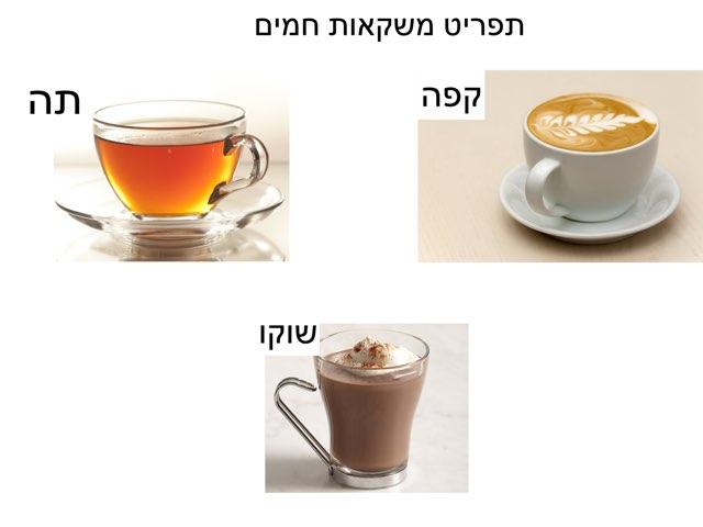 תפריט בית קפה by Yuval Mazan
