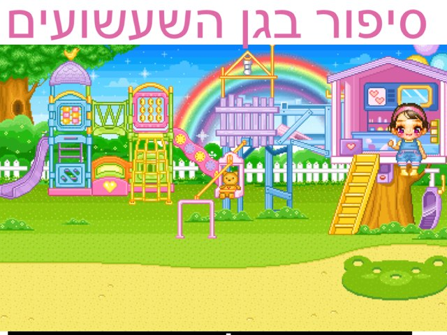 משחק 2 by Rasha Rayan