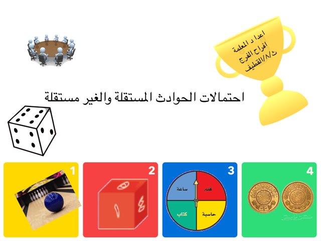 الحوادث المستقلة والغير مستقلة by UM Noor Alfaraj